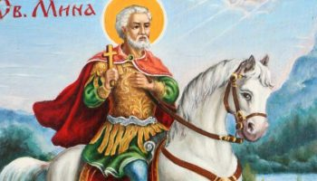 """""""2 мощни молитви за здраве и щастие към Св. Мина"""""""