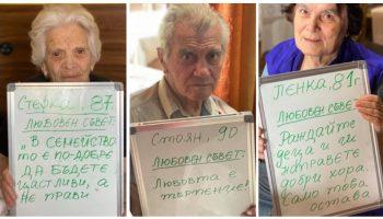 Любовните съвети на нашите баби и дядовци, които трогнаха цяла България