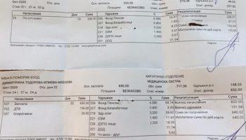 Фиш от заплатата на медицинска сестра с 24-годишен стаж показва истината в здравеопазването ни